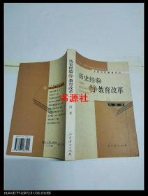 历史经验与教育改革【作者签赠本】包快递
