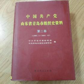 中国共产党山东省青岛市组织史资料.第二卷.1987.11~2001.12