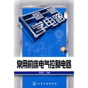 一图一题学电路--常用机床电气控制电路 宋昌才 9787122066435