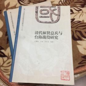 清代林贤总兵与台海战役研究