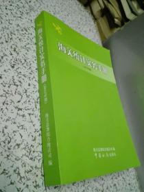 海关统计实务手册 (2013版)  正版