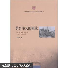 整合主义的挑战:上海地方自治研究(1927~1949)(正版现货 快速发出)