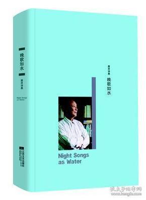 晚歌如水:屠岸诗集