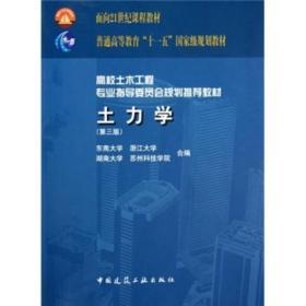 正版二手包邮土力学(第三版)张克恭中国建筑工业9787112123322