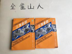 上海春秋(上下) 上海滩与上海人丛书 第二辑