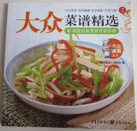 大众美食2:大众菜谱精选
