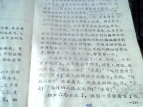 六年制小学课本语文 第八册