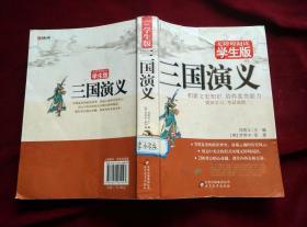《三国演义》无障碍阅读学生版。其实成年人也有很多字不认识,有注意注释太好了