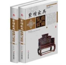 紫檀家具收藏与鉴赏  16开2卷 1C01c