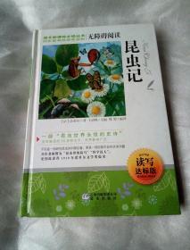 语文新课标必读丛书 国家教育部推荐读物: 昆虫记   (无障碍阅读)