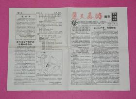 楚天券游画刊 2004年8月
