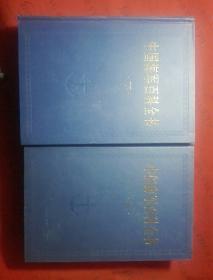 中国海军百科全书   上下册