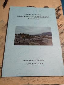 叶氏支祠修缮工程及阵列展示项目计划书