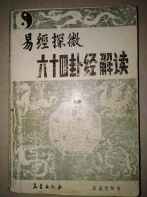 易经探微:六十四卦经解读