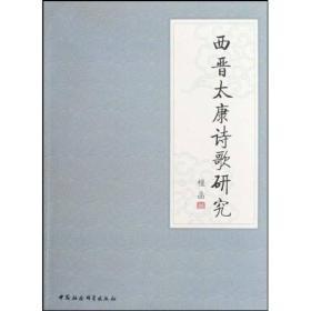 (全新正版)西晋太康诗歌研究