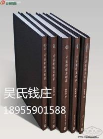 《中国银楼与银器》
