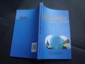 西南民族地区旅游城市新型城镇化发展模式研究