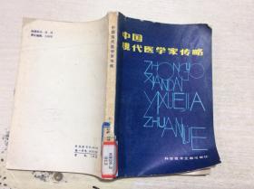 中国现代医学家传略