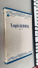 Logic 汉译研究