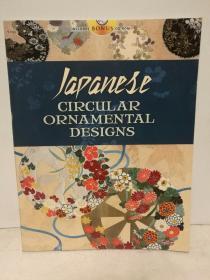 日本圆形装饰图案 (附光盘) Japanese Circular Ornamental Designs (日本)英文原版书