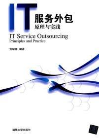 IT服务外包:原理与实践
