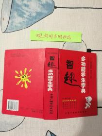 (正版 硬精装)智趣多功能学生字典(2001年素质教育版)