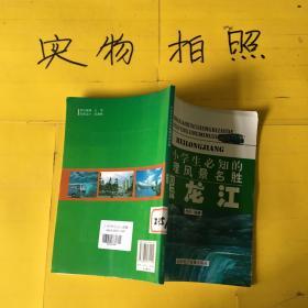 中小学生笔直的地理风景名胜    黑龙江