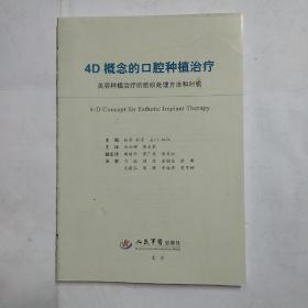 4D概念的口腔种植治疗:美容种植治疗的组织处理方法和时机