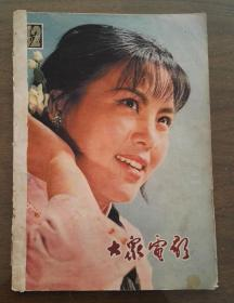 大众电影月刊1979年第10、11、12期 1980年7期、1981年2期、1982年第9、10、11期、1992年1期9本