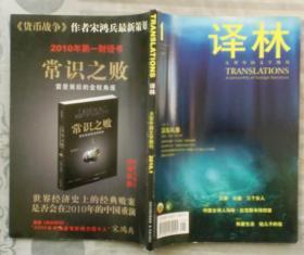 译林 2010年第1期总第148期