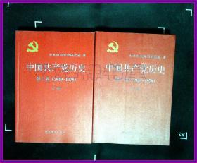 中国共产党历史 第二卷 (1949-1978)上下