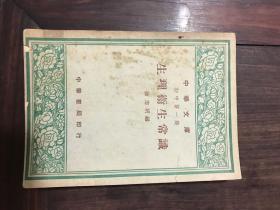 中华文库 生理卫生常识   初中第一集