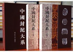 中国封泥大系 套装2册 拓本 原始资料 收藏鉴赏 西泠印社出版社