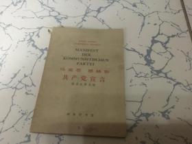 马克思 恩格斯 共产党宣言 (战士出版社)1975