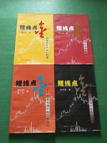 短线点金(之一:揭开市场的底牌、之二:破解股价的运行轨迹、之三:道破股价涨跌之玄机、之四:股市实战中的17招技巧)4册合售