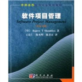 软件项目管理(英汉对照)9787030107886