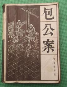 包公案/宝文堂书店/冯不异校点