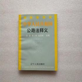 中华人民共和国公路法释义
