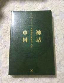 中国神话:中国神话学的反思与开拓