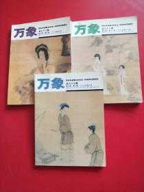 万象2005 第七卷  第 九 十 十一 期【9/10/11】3本和售