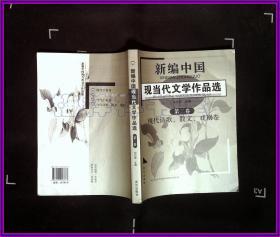 新编中国现当代文学作品选 第二卷 现代诗歌、散文、戏剧卷