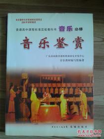 普通高中课程标准实验教科书 音乐鉴赏 花城出版社 含光盘