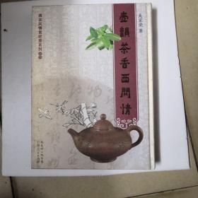 西关风情紫砂壶系列:壶韵茶香西关情