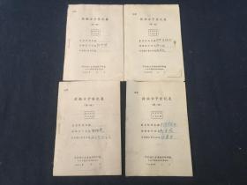 1953年1954年浙江温州平阳县--积极分子登记表(第一种)4册