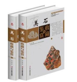 美石收藏与鉴赏 16开2卷 1C01c