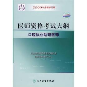 医师资格考试大纲:口腔执业助理医师(2009年全新修订版)