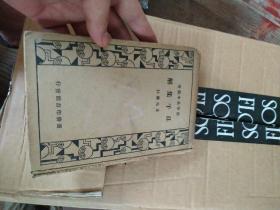国学基本丛书——庄子集解【名家藏书】精装本一版一印