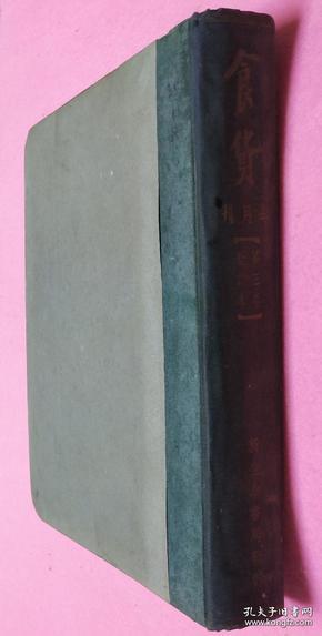 民国24年陶希圣编辑新生命书局出版《食货半月刊》 第三卷合订本(12册全、1935年。原版、精装16开本。