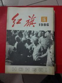 红旗 1986 16