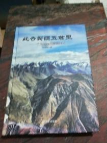 此去新疆五万里:华南至西北穿越日记